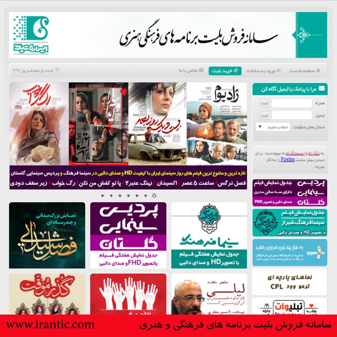 سامانه ایران تیک